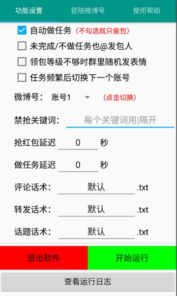 微博红包助力协议版,红包助力群日入15+