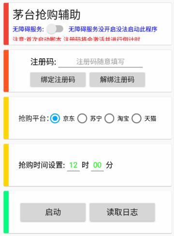茅台抢购助手支持京东苏宁淘宝天猫