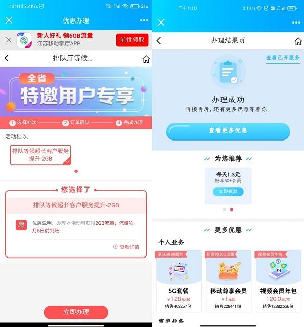 江苏移动用户免费领取2G流量